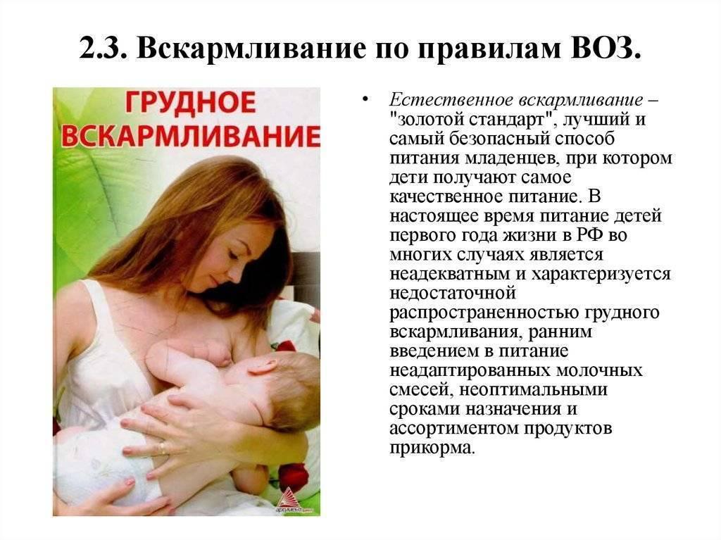 Воз / юнисеф: рекомендации воз по грудному вскармливанию