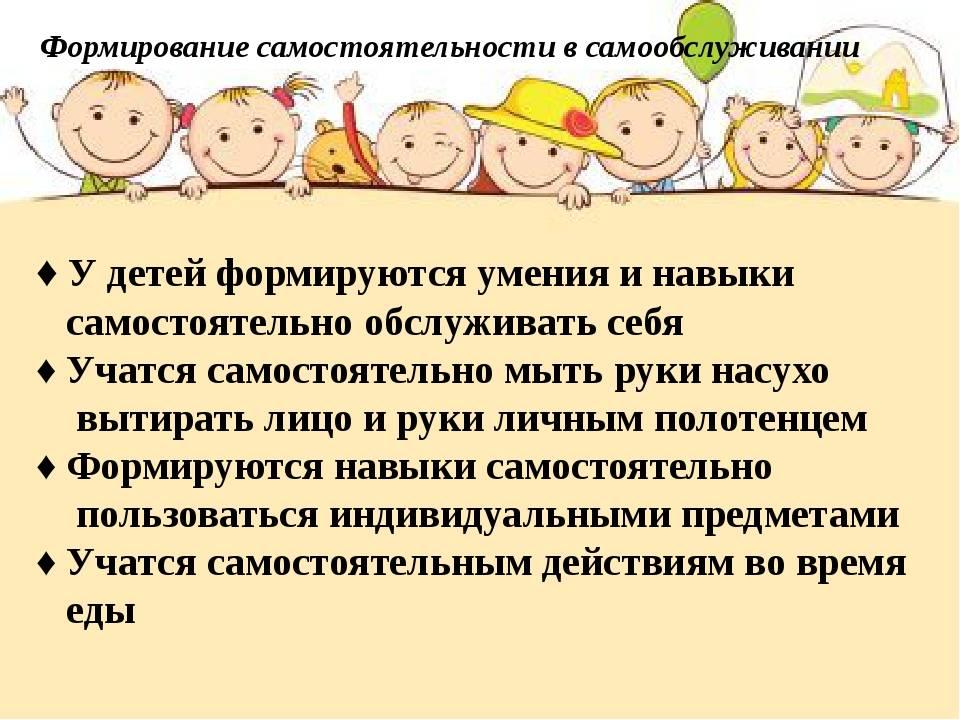 Развитие самостоятельности детей: игры и упражнения для ребенка младшего дошкольного возраста на развитие продуктивной деятельности
