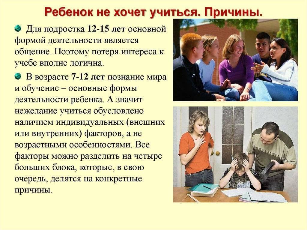 Подросток не учится и лежит на диване. но это не значит, что вы должны кормить его с ложки | православие и мир