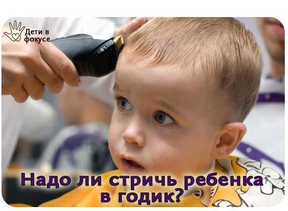 Можно ли стричь ребенка волосы до года – приметы расскажут почему нельзя подстригать младенца