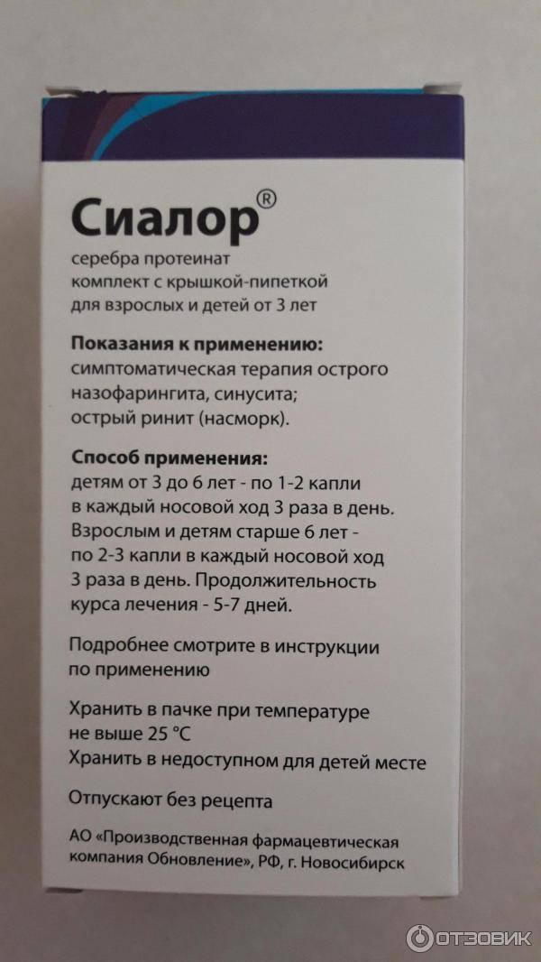 Инструкция по применению лекарственного препарата сиалор капли
