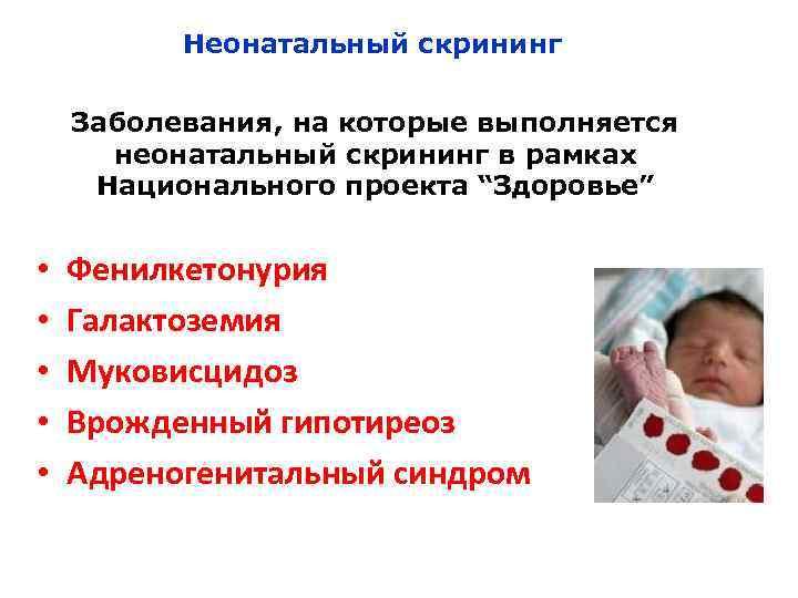 Скрининг новорожденных — что это такое и для чего