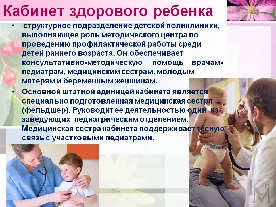 Лайфхаки для первого визита с грудничком в детскую поликлинику