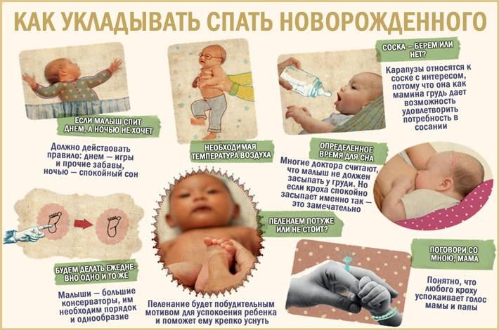 Как уложить ребенка спать – лучшие способы и советы как правильно и быстро заставить спать малыша