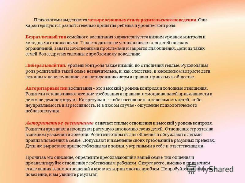 Родительское собрание «стили семейного воспитания». воспитателям детских садов, школьным учителям и педагогам - маам.ру