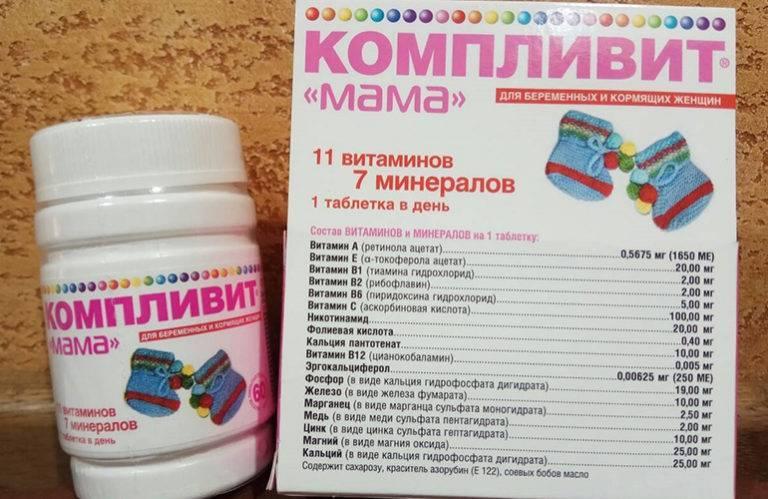 Какие витамины для беременных лучше принимать: рейтинг самых хороших комплексов для 1, 2, 3 триместров - список названий, отзывы — товарика