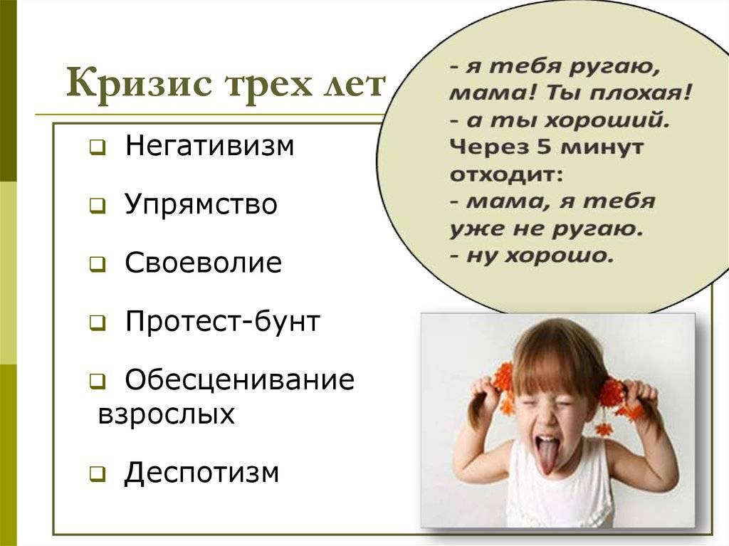 Возрастные кризисы психического развития у детей