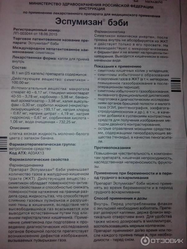 Бебинос (капли)   отзывы врачей и пациентов   инструкция по применению, описание и способ применения.