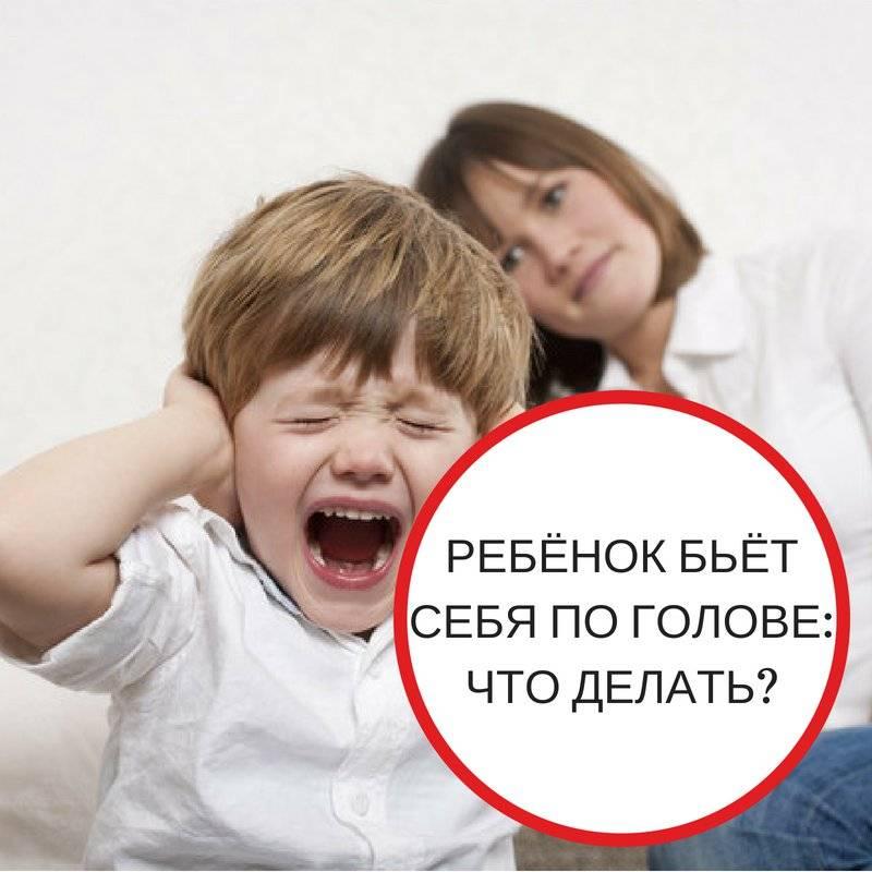Бьет себя по голове - болталка для мамочек малышей до двух лет - страна мам