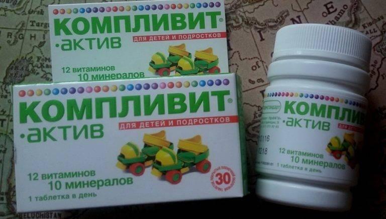 Витамины для активного роста детей в высоту: список