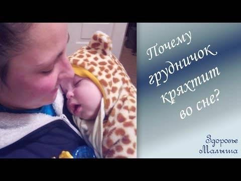 Новорождённый ребенок кряхтит — в чём причины такого поведения. что делать, если новорожденный ребенок кряхтит - автор екатерина данилова - журнал женское мнение