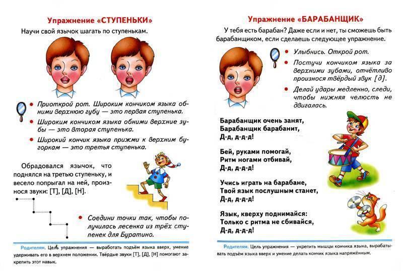 Артикуляционная гимнастика детям в 2-3 года, примеры упражнений