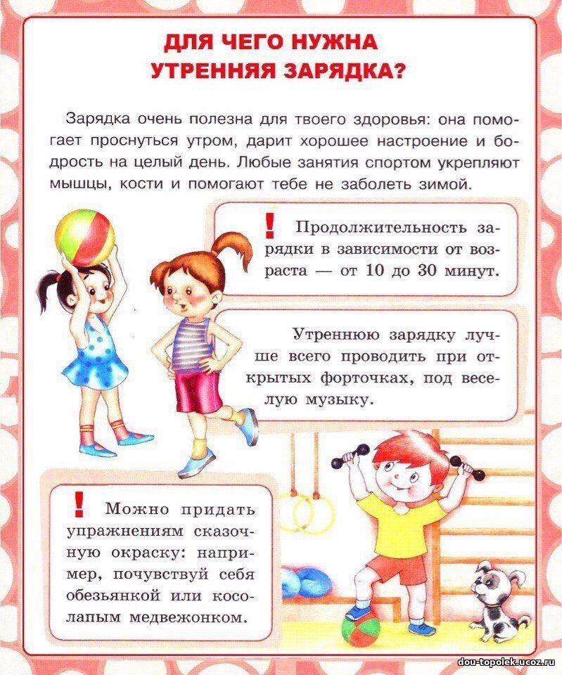 Утренняя зарядка для детей: в чем польза, основные правила, наиболее эффективные упражнения