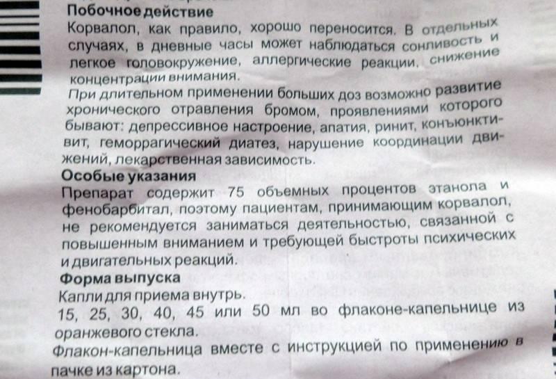 Когитум. инструкция по применению. справочник лекарств, медикаментов, бад