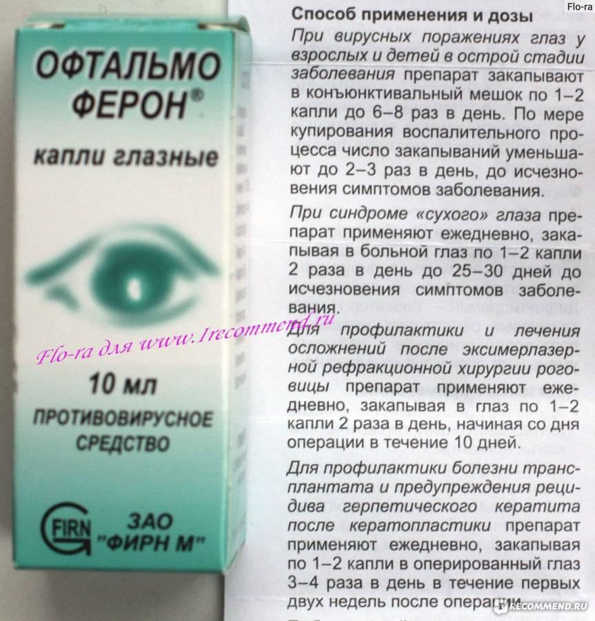 Антибактериальные глазные капли - список для взрослых и детей