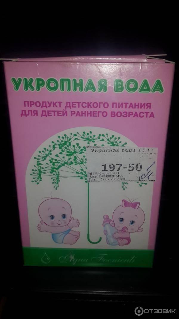 Как сделать эффективную укропную водичку от колик для новорожденного?