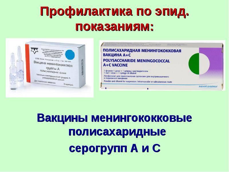Вакцинация против менингококковой инфекции (менактра, сша)