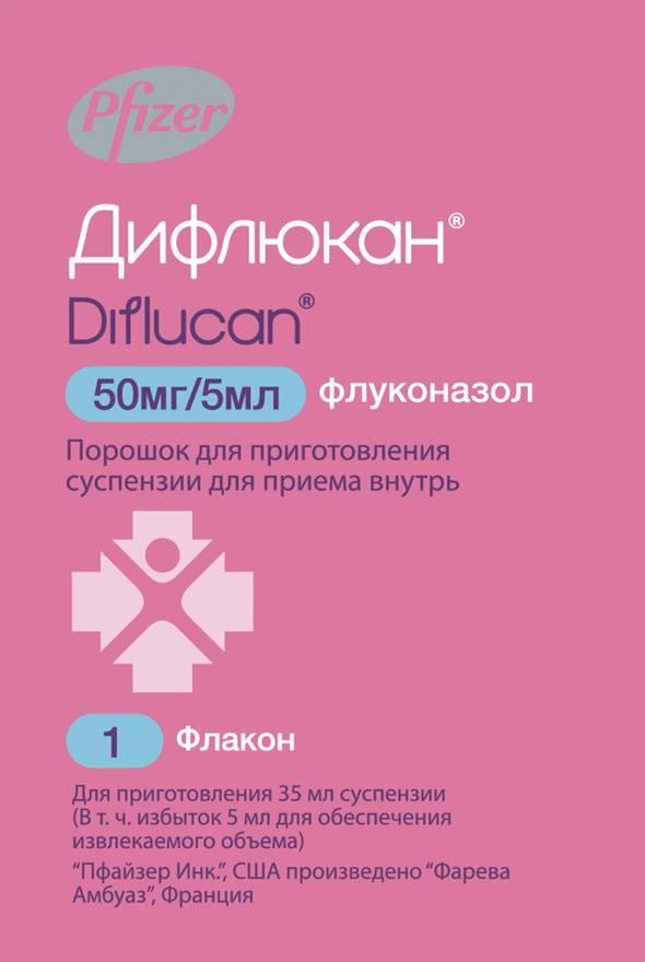 Дифлюкан®