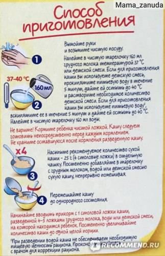 Овсяная каша для грудничка, когда вводить в прикорм