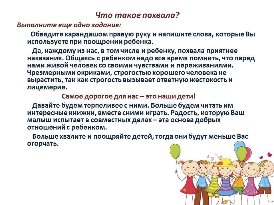 Как воспитывать детей без наказанияи криков