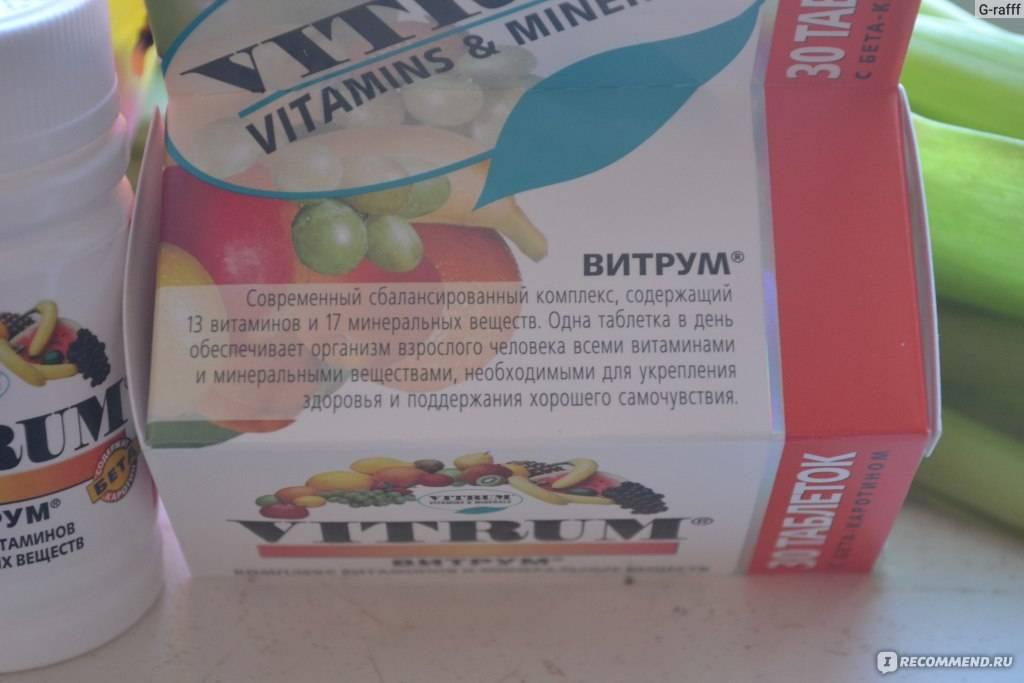 Какие витамины лучше для детей 11 лет: витаминные комплексы, какие подходят для роста костей