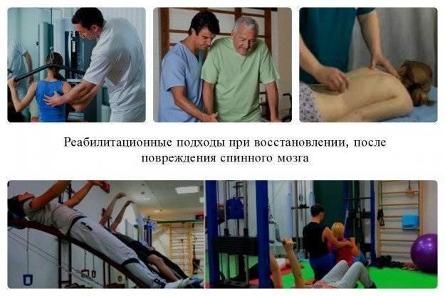 Врач физиотерапевт карасенко в.п. реабилитация после компрессионного перелома позвоночника