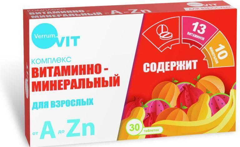 Витаминные комплексы для развития мозга детей. витамины для школьников