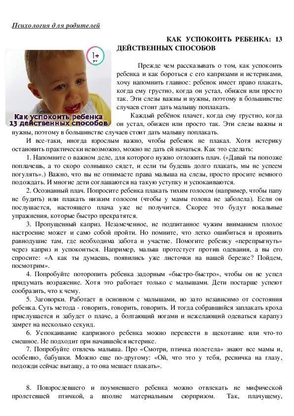 Почему плачет и капризничает ребенок в 4 месяца целый день: возможные причины