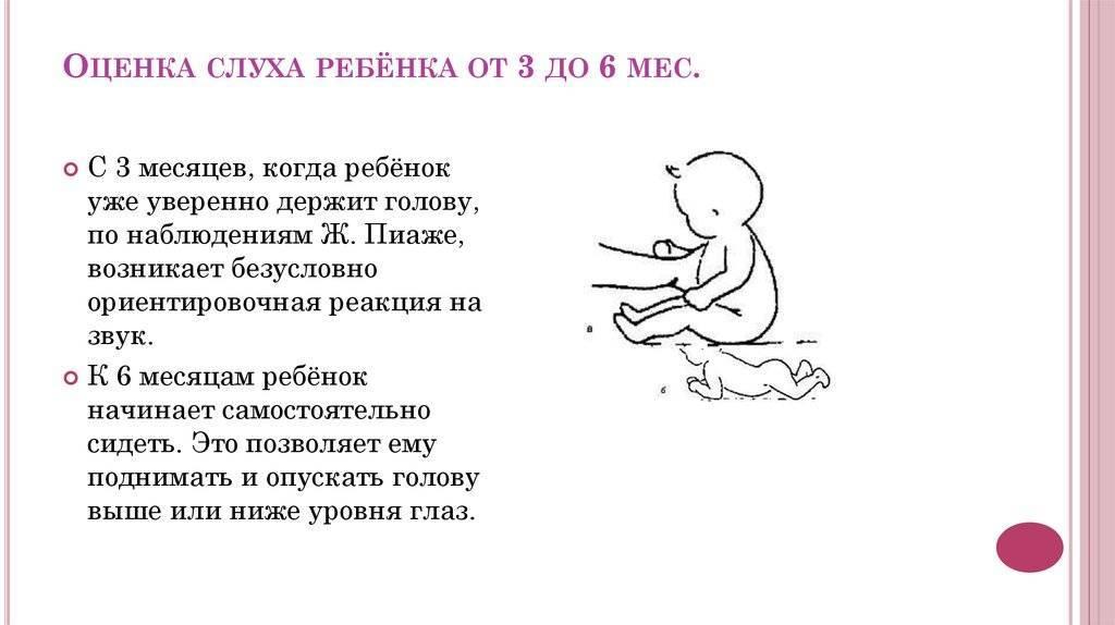 Со скольки месяцев можно сажать ребенка? во сколько можно сажать девочек и мальчиков по мнению специалистов?   семья и мама