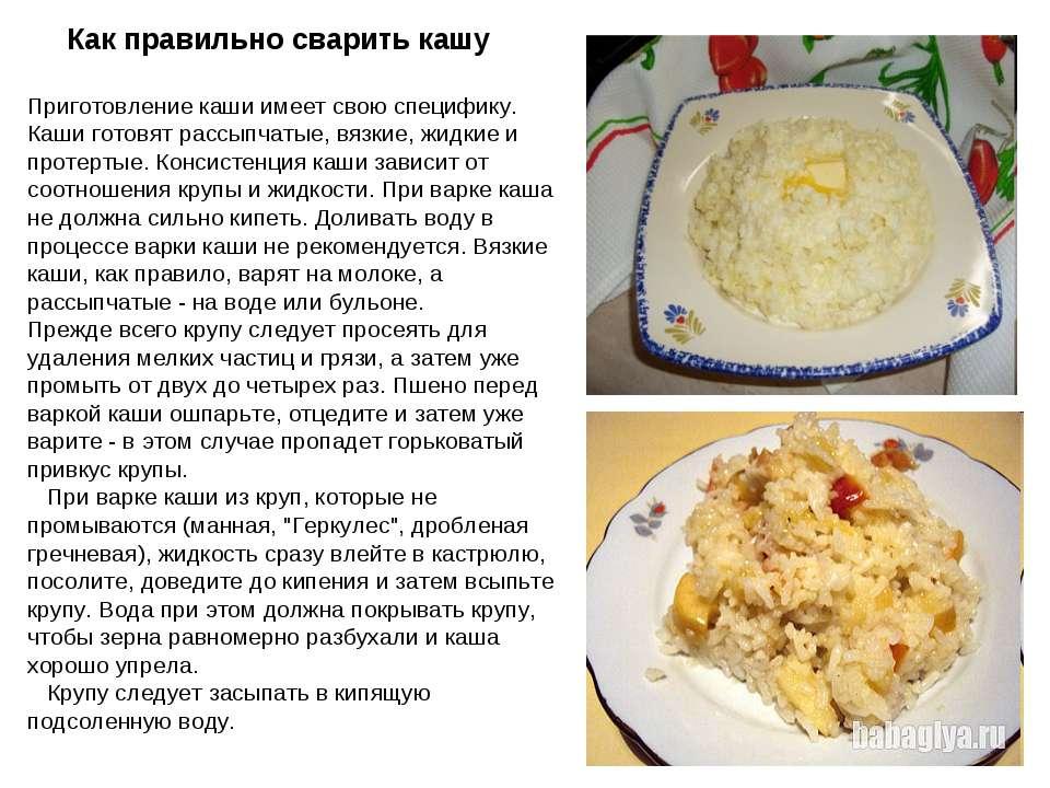 С какой каши начинать прикорм грудного ребенка: как готовить, рецепты