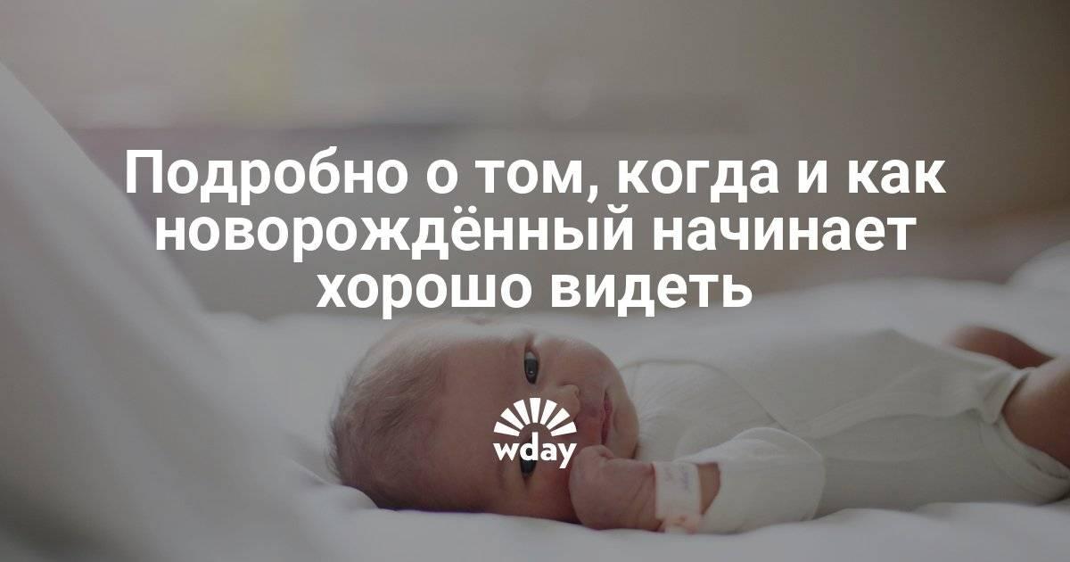 Когда новорождённый малыш начинает видеть и слышать звуки