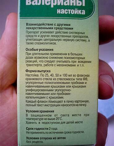 Со скольки лет детям можно давать валерьянку в таблетках