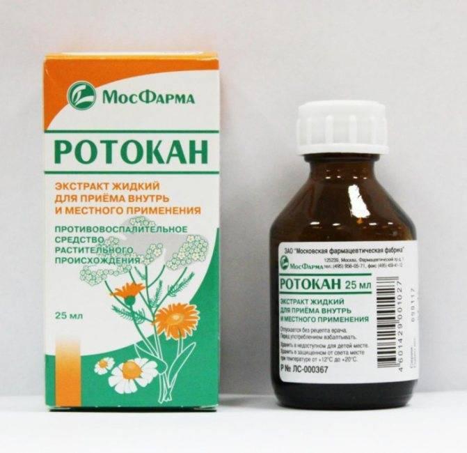 Применение; диоксидина; для ингаляций у детей при кашле и насморке: инструкция