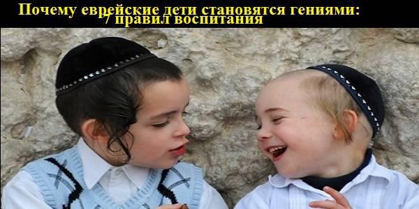 О воспитании в еврейской традиции - глава 1 - воспитание в раннем возрасте  - сайт о торе, иудаизме и евреях