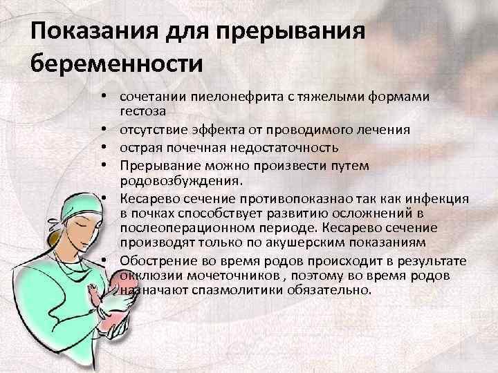 Беременность и зверобой