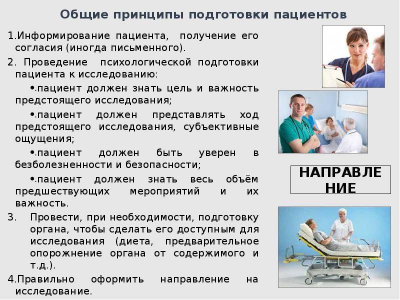 Что сделать, чтобы пациент все-таки выполнял наши рекомендации