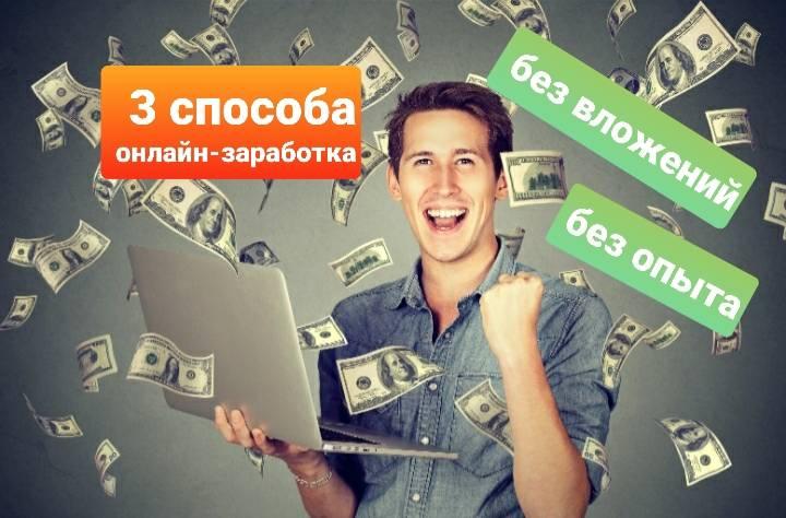 Как заработать деньги подростку в интернете без вложений: 12 проверенных способов