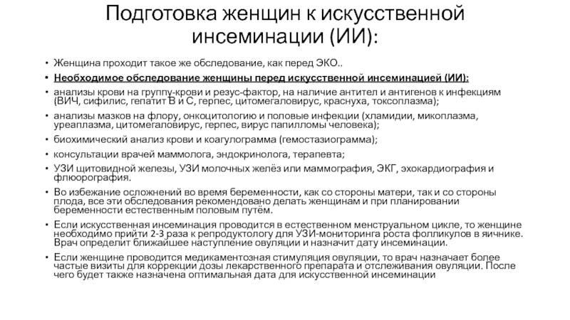 """Искусственная инсеминация – показания к применению и эффективность   клиника """"центр эко"""" в москве"""