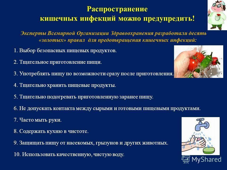 Кишечная инфекция — симптомы и лечение острой кишечной инфекции