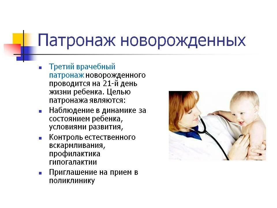 Патронаж к новорожденному и ребенку первого года жизни — медицина. сестринское дело.