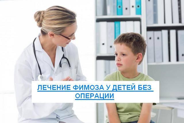 Синехии крайней плоти у мальчиков: симптомы и лечение