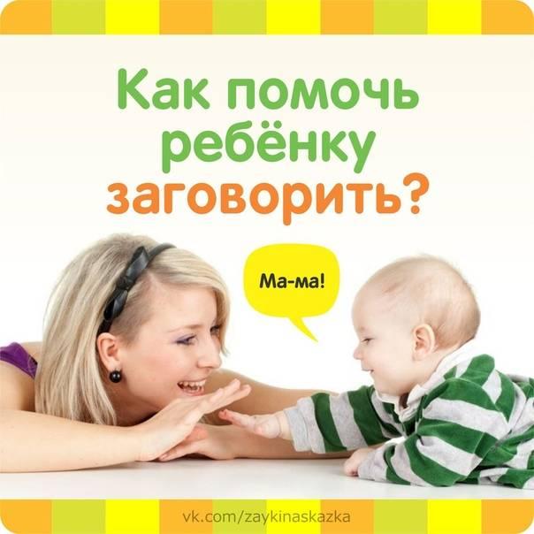 Заговор, чтобы ребенок заговорил