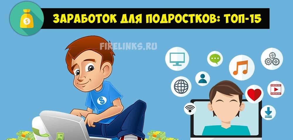 Как заработать деньги подростку 12-13-14 лет без вложений в интернете и без него.