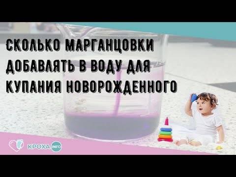 Как купать грудничка в марганцовке. купание новорожденного в марганцовке: как правильно развести раствор и чем можно заменить