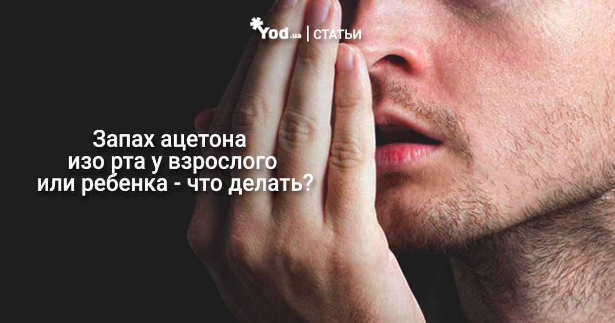 Запах ацетона изо рта – причины и что это значит?