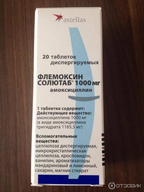 Амоксиклав или флемоклав солютаб что лучше при гайморите