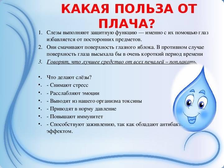 Почему ребенок плачет? | компетентно о здоровье на ilive