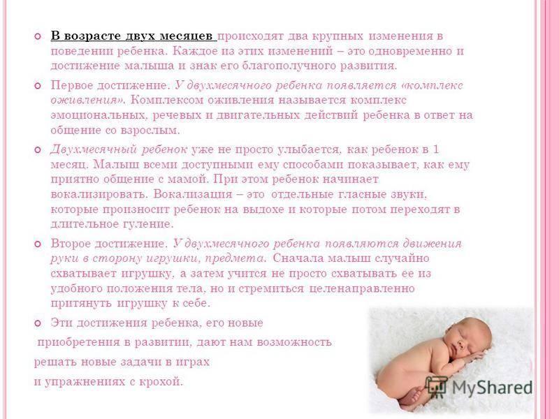 Ребенок 1 год 9 месяцев
