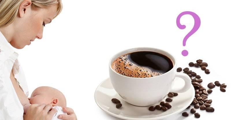 Кофе при грудном вскармливании, можно ли его пить кормящим мамам