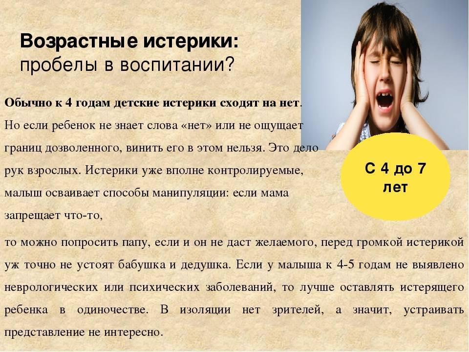 «когда уребенка истерика— спасать нужно родителя». вот что советует опытный психолог